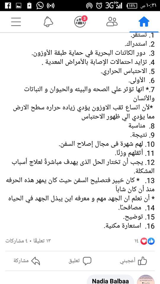 التعليم ترد على  تداول  طلاب الصف الاول الثانوى امتحان اللغة العربية بالإجابات على النت 94708010