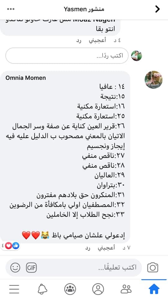 التعليم ترد على  تداول  طلاب الصف الاول الثانوى امتحان اللغة العربية بالإجابات على النت 94832510
