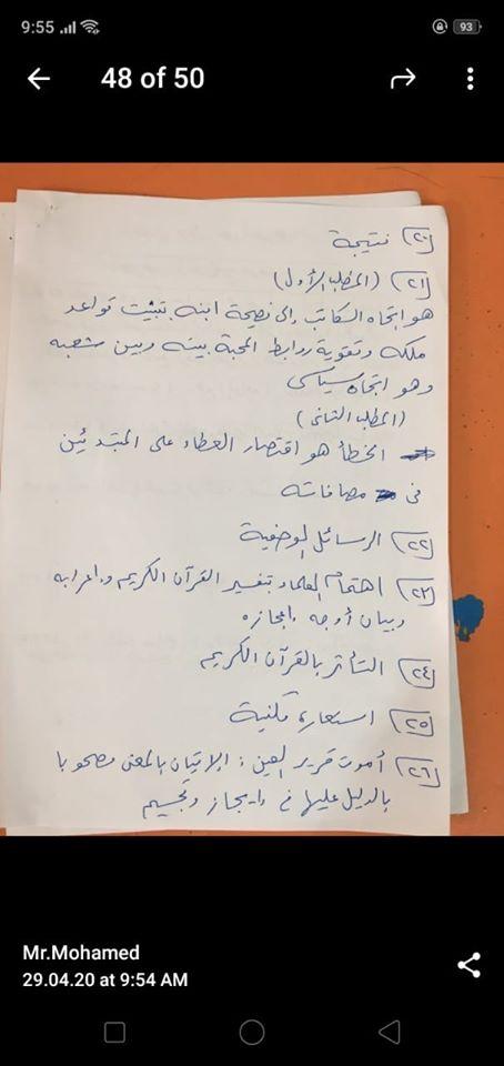 التعليم ترد على  تداول  طلاب الصف الاول الثانوى امتحان اللغة العربية بالإجابات على النت 95120210