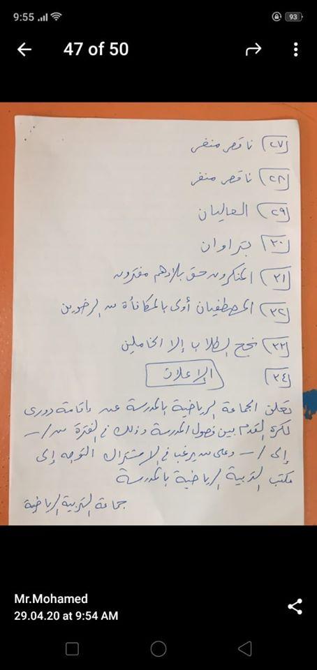 التعليم ترد على  تداول  طلاب الصف الاول الثانوى امتحان اللغة العربية بالإجابات على النت 95144110