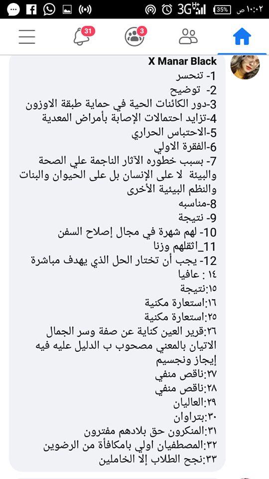 التعليم ترد على  تداول  طلاب الصف الاول الثانوى امتحان اللغة العربية بالإجابات على النت 95203010