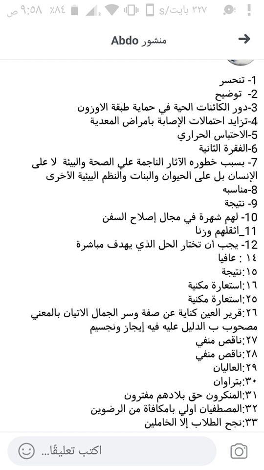 التعليم ترد على  تداول  طلاب الصف الاول الثانوى امتحان اللغة العربية بالإجابات على النت 95214910
