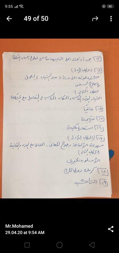 التعليم ترد على  تداول  طلاب الصف الاول الثانوى امتحان اللغة العربية بالإجابات على النت 95218110