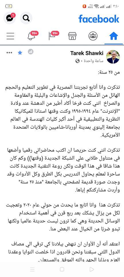 طارق شوقي وزير التربية والتعليم على صفحته الشخصية من ٢٥ سنة 95715710