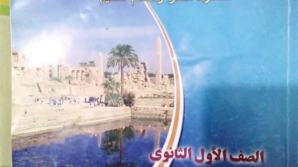 المؤرخ بسام الشماع -  هناك خطأ فى كتاب التاريخ  97511