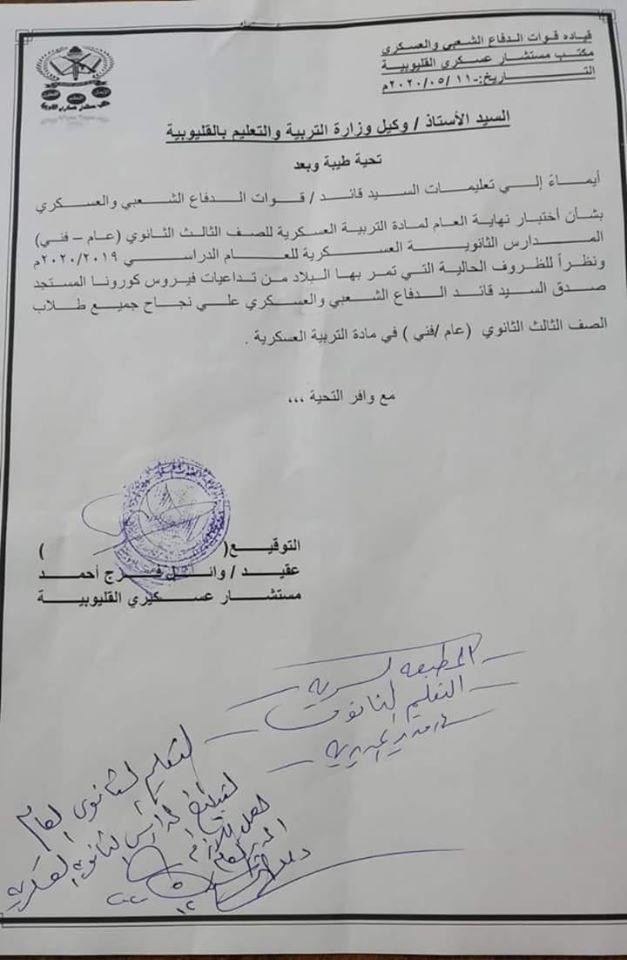 نجاح جميع الطلاب فى إمتحان التربية العسكرية بدون إمتحان 97626410