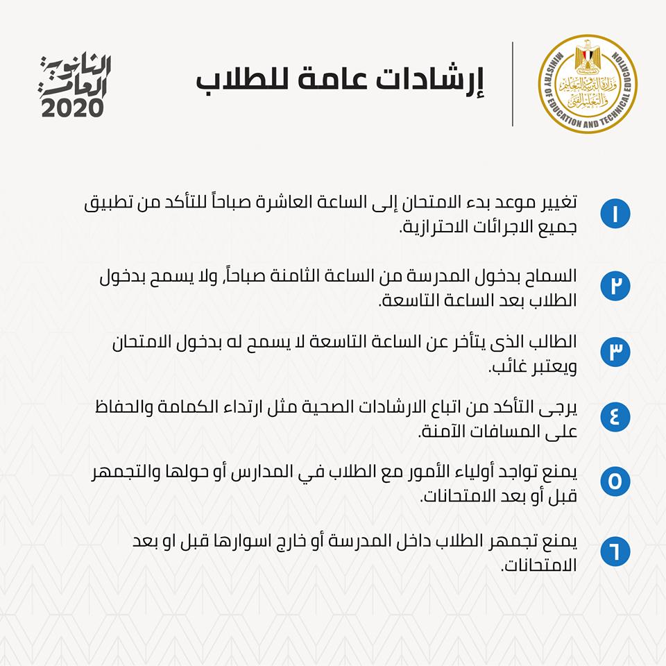 وزارة التربية والتعليم تنشر نسحة أصلية من جدول امتحانات الثانوية العامة 2020 المعدل بعد التأجيل 97671910