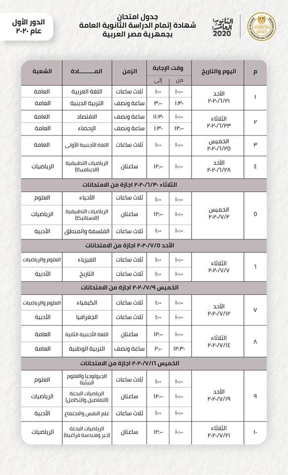 وزارة التربية والتعليم تنشر نسحة أصلية من جدول امتحانات الثانوية العامة 2020 المعدل بعد التأجيل 98944710