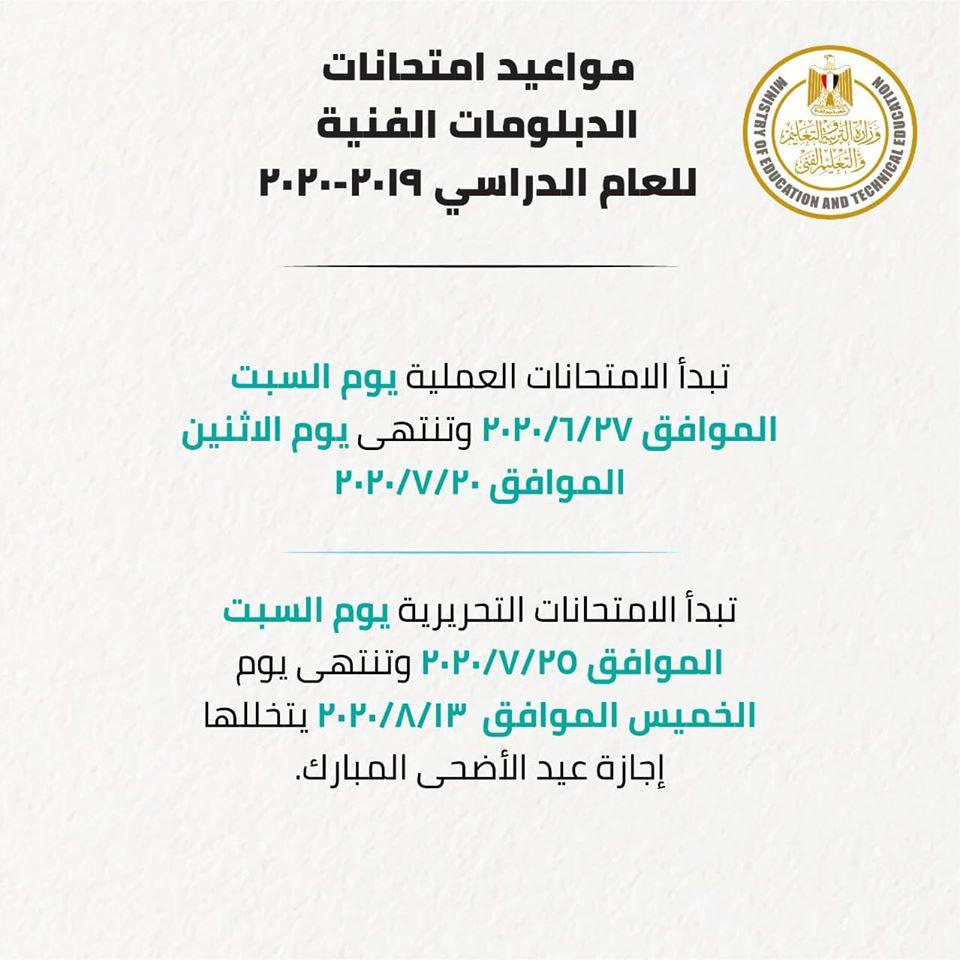بداية امتحانات العملى للدبلومات الفنية 27 يونيو  و التحريرى  25 يوليو  99008810
