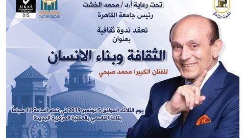 """جامعة القاهرة تستضف الفنان محمد صبحي في ندوة بعنوان """"الثقافة وبناء الإنسان""""، يوم الثلاثاء 5 نوفمبر الجاري، الساعة 11 ظهرًا 99112"""