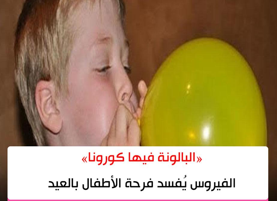 احذر البالونة تصيب ابنك بكورونا  99112510