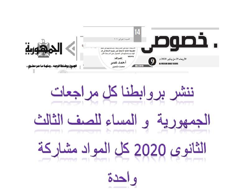 ننشر بروابطنا كل مراجعات الجمهورية  و المساء للصف الثالث الثانوى 2020 كل المواد مشاركة واحدة 9_2aao10