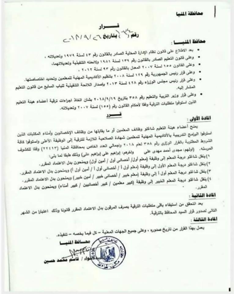 المنيا -  رسميًا إعتماد قرار ترقية المعلمين بتاريخ 26-9-2018 A_aoao10