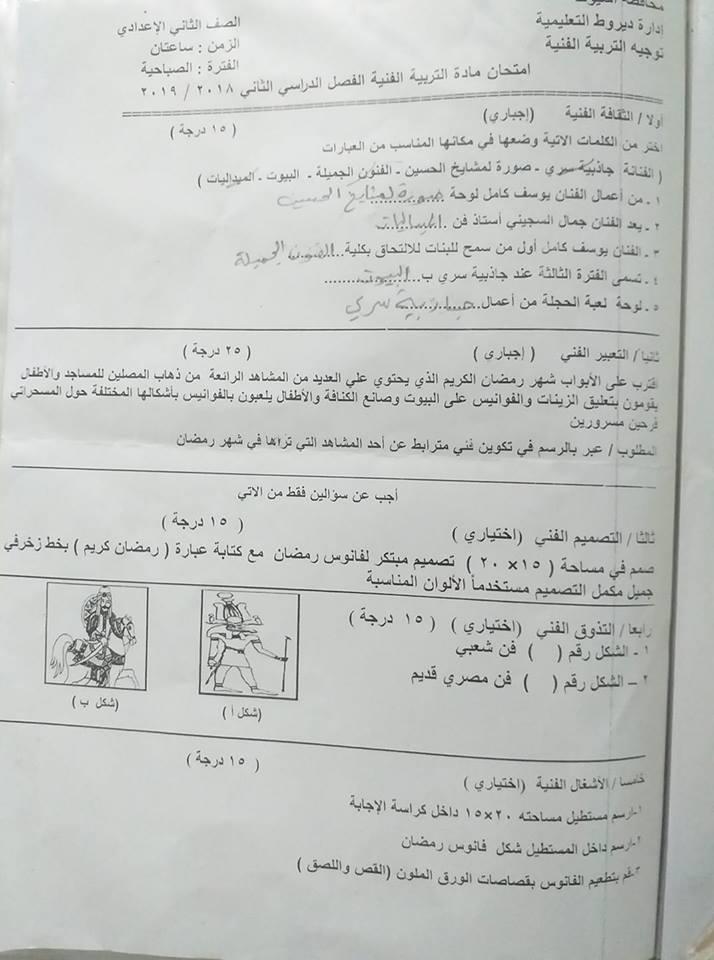 امتحان فعلى  لغة عربية     للصف الثانى الإعدادى من بورسعيد  أخر العام2019 A_eoi10