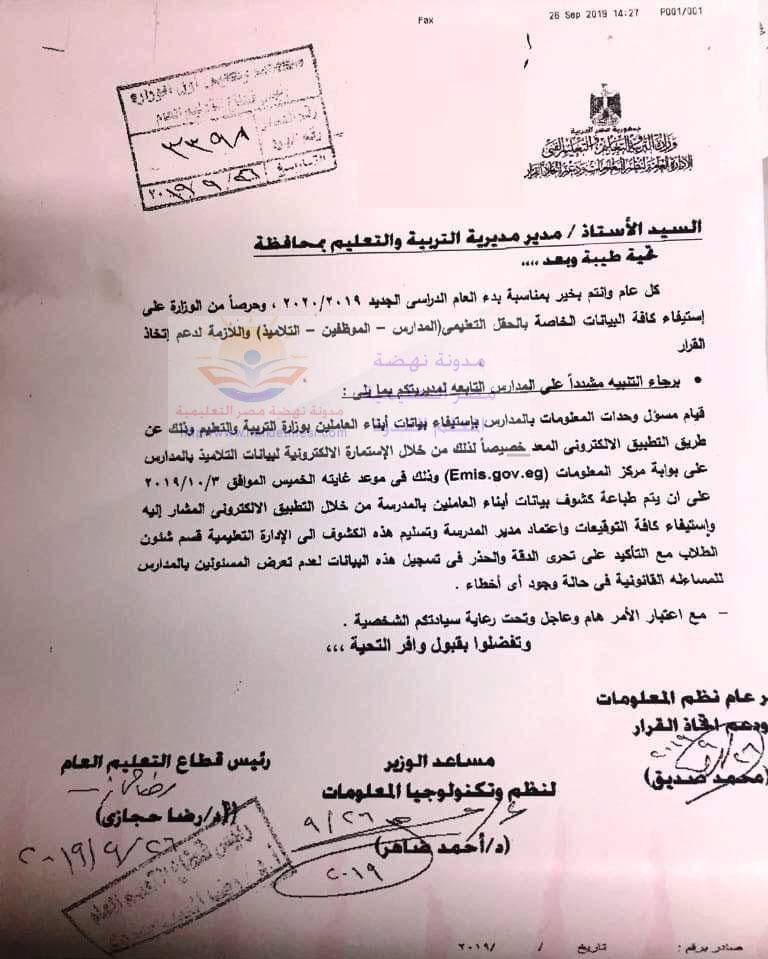 """فاكس هام موجه لكل مدارس مصر حصر ابناء العاملين بالمدرسة """" معلمون و إداريون """" وطباعتها و تسلمها قبل 3 أكتوبر Aa17"""