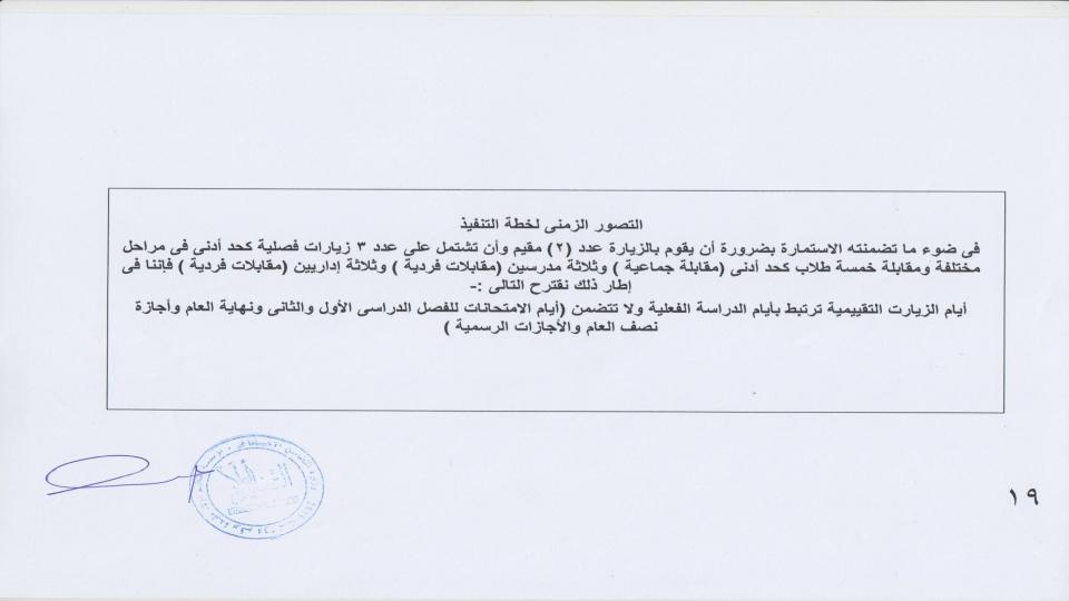 ننشر استمارات تقييم المتابعات الميدانية للمدارس الصادرة عن الوزارة أغسطس2019 بالدرجات Aaaa_a11