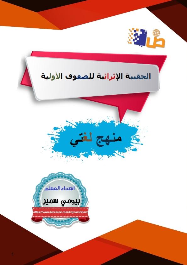 الملف الشامل لتأسيس طلاب الصفوف الأربعة الأولى  فى الأساليب والنحودليل ولى الأمر والمعلم Aaaa_a12