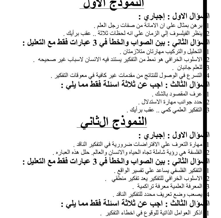 أمتحانات ورد محلولة لن يخرج عنها أى امتحان فلسفة للأول الثانوى2019 Aaao13
