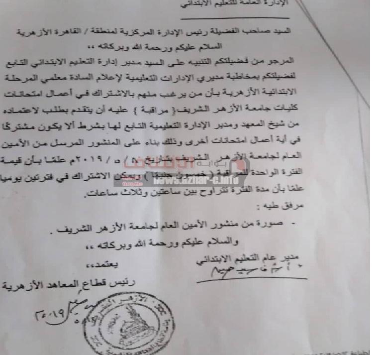 فتح باب المشاركة للمعلمين فى اعمال الامتحانات بجامعه الازهر مقابل 100جنيه لليوم   Aaao_a14