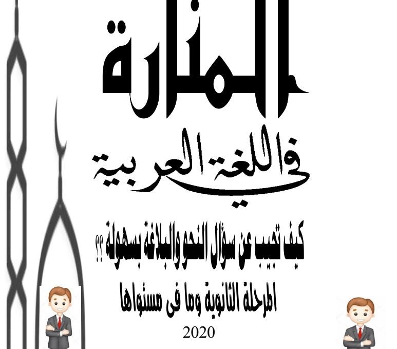 مذكرة المنارة فى النحو و البلاغة للثانوية العامة 2020 Aaao_a16