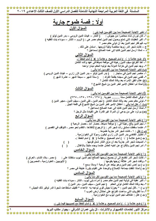 4 مراجعات لغة عربية أفضل أعمال   للصف الثالث  الإعدادى محلولة ترم أول2019 Aaao_o15