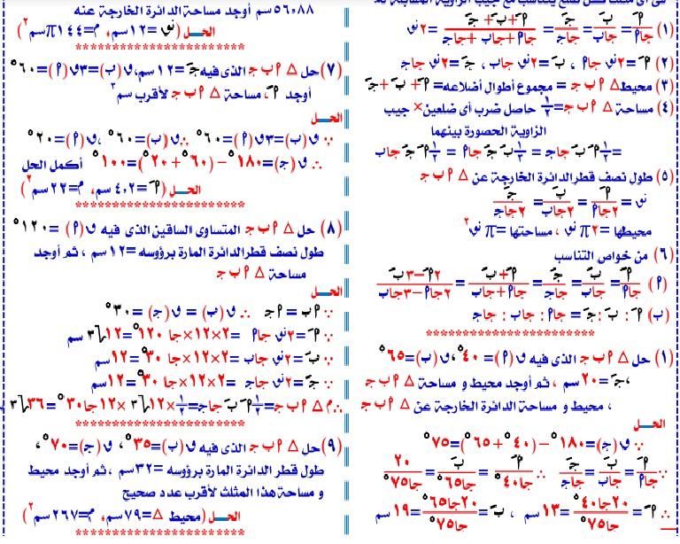 8 ورقات مراجعة الصف الثانى الثانوى حساب مثلثات ترم أول 2020 Aaaoo11