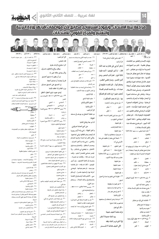 مراجعة ليلة الإمتحان لخبراء الجمهورية نموذج إرشادى لغة عربية للصف الثانى الثانوى بتاريخ 10 يناير2020 Aaiy_o11