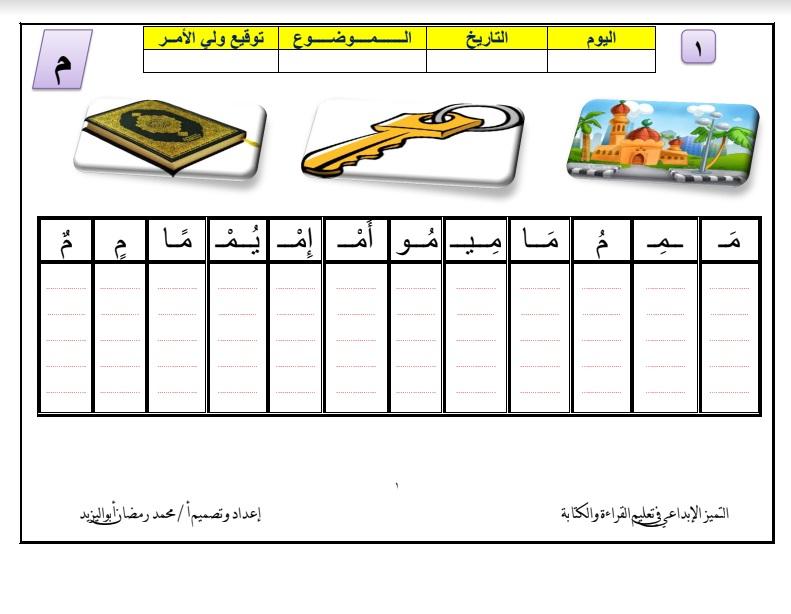 التميز فى تعليم القراءة والكتابة مذكرة راقية جدا Aao_o10
