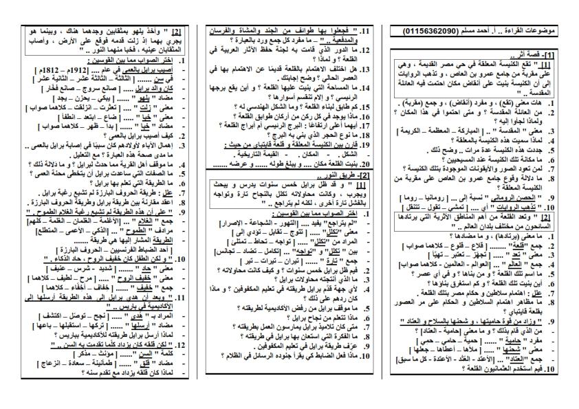 مراجعة لغة عربية للشهادة الإعدادية ترم أول 2020للأستاذ أحمد مسلم Aaocoo16