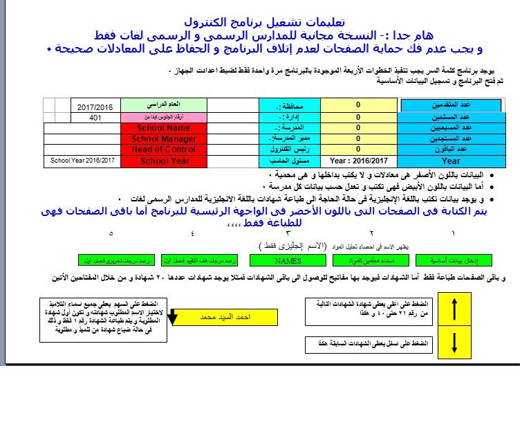 شيت كنترول الأستاذ أحمد السيد لفرق ابتدائى تعديل2019 كامل مجانى Aaoia_10