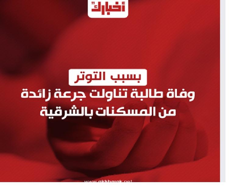 عاجل -  الشرقية وفاة طالبة ثانوية عامة تناولت جرعة زائدة من المشكنات لشعورها بالخوف و التوتر من الإمتحان  Aaoo11