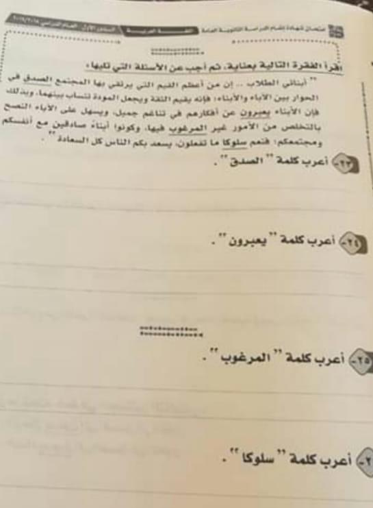 تداول إجابات امتحان العربية على صفحات الغش الإلكتروني Aay10