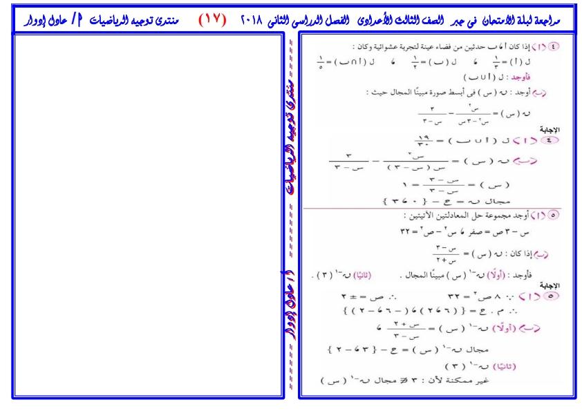 ملخصات هامة   مقدمة من مستر عادل إدوار رياضيات للصف الثالث الإعدادى بالتعديل الجديد ترم ثانى منسق Aayo_a12