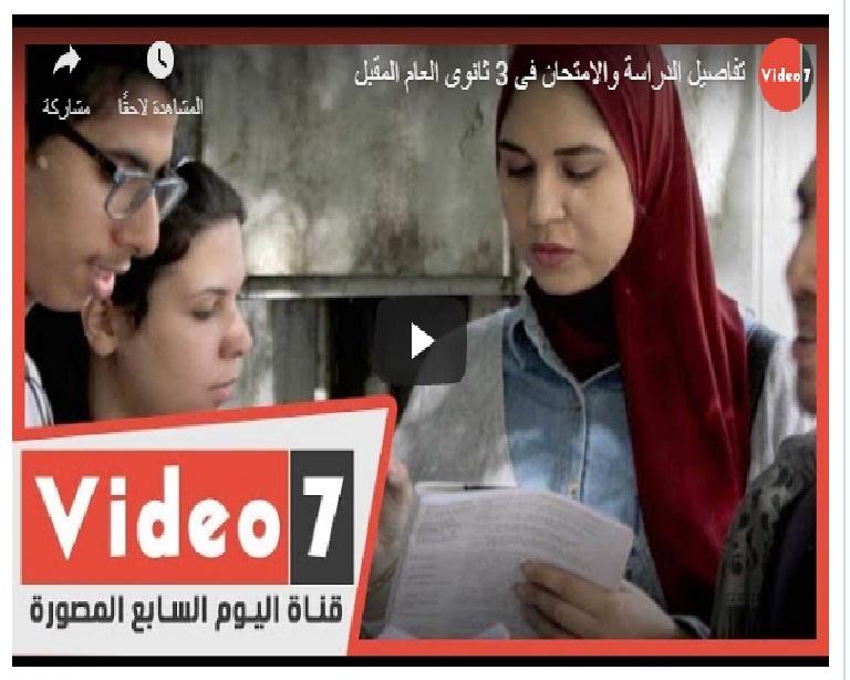 """فيديو  تفاصيل الدراسة و طرق الإمتحانات للصف الثالث الثانوى """" دفعة التابلت 2020"""" Aco13"""