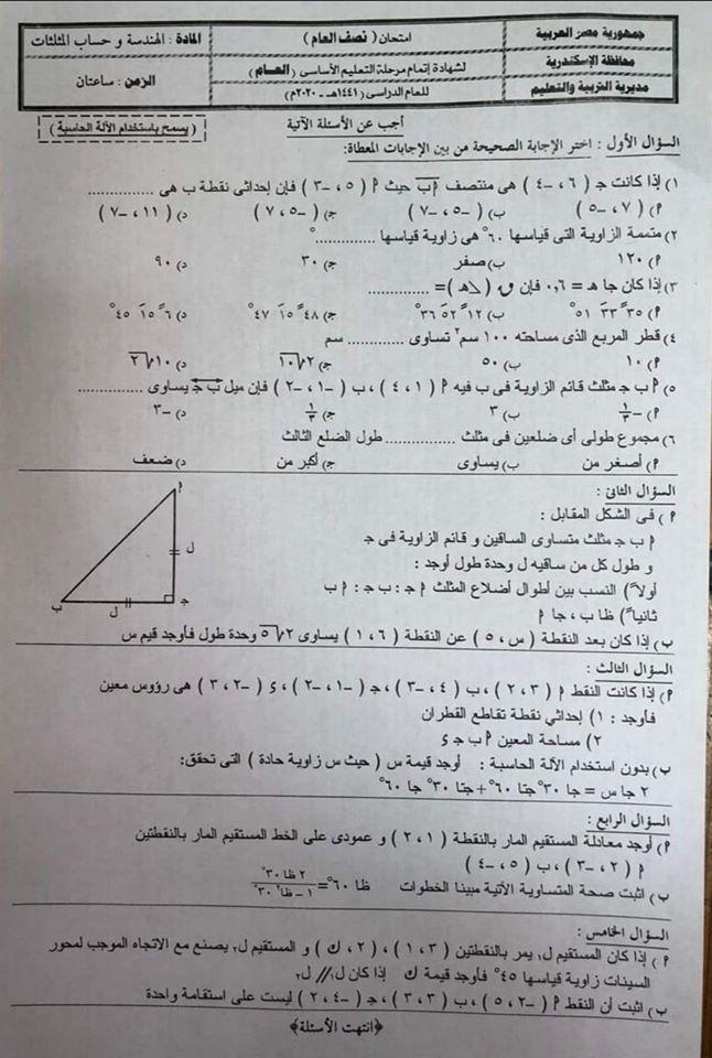 امتحان الشهادة الإعدادية هندسة  عربى ولغات للإسكندرية   ترم أول2020 Aco_aa12