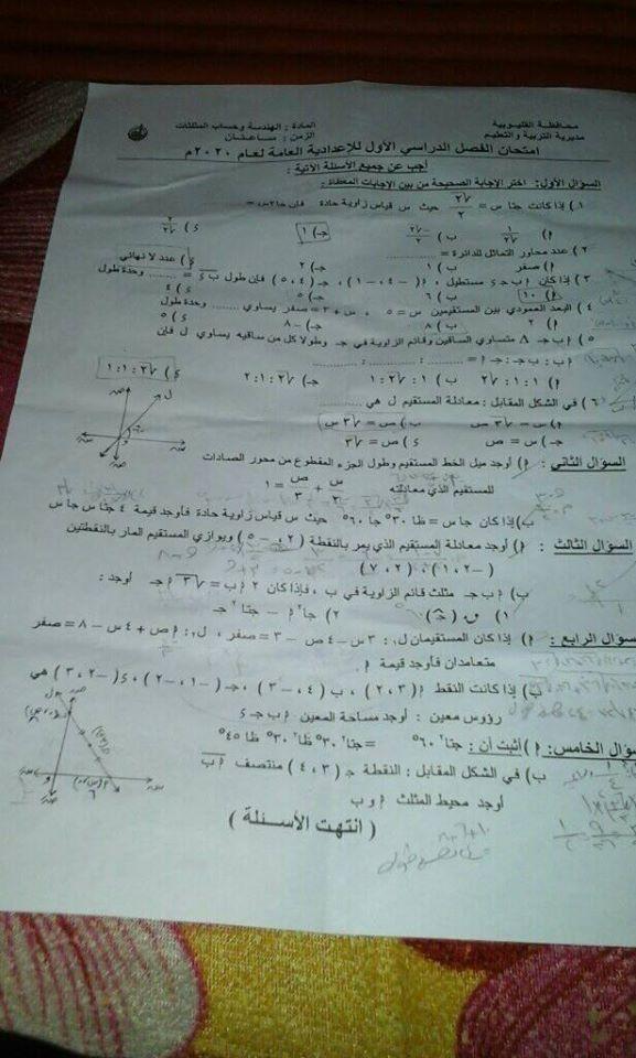 امتحان الشهادة الإعدادية هندسة  القليوبية   ترم أول2020 Aco_aa13