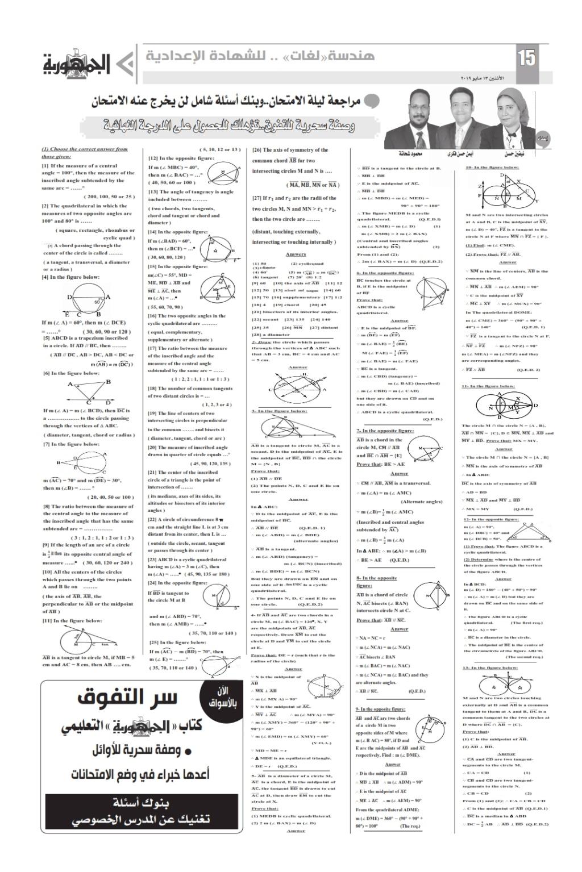 ملحق الجمهورية هندسة لغات للشهادة الإعدادية عدد13-5-2019 Acoo_a10