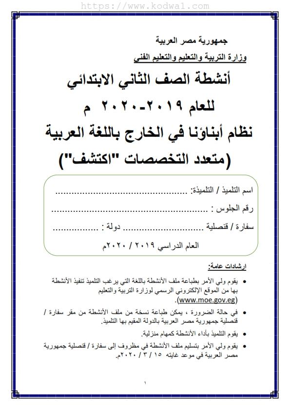 ملف أنشطة الصف الثانى الإبتدائى 2020 باللغة العربية Activi11