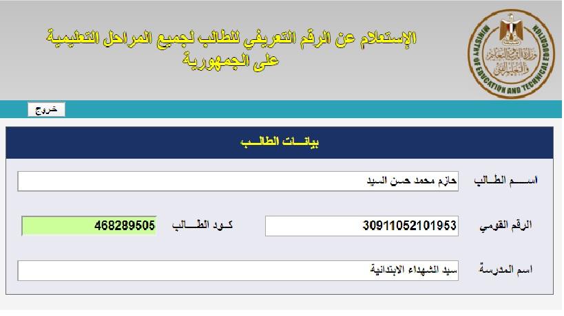 وزارة التربية والتعليم تأجيل امتحانات شهادة الدبلوم الفني في هذه الظروف Ae12