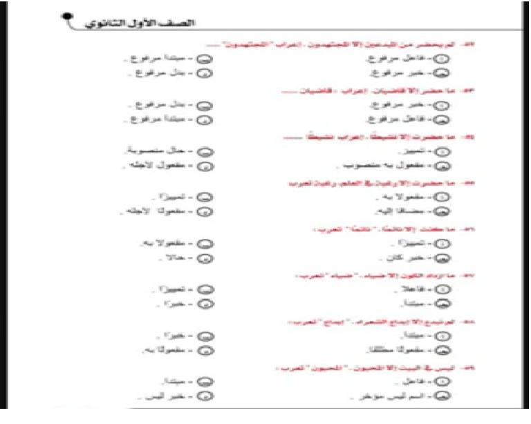 الأستاذ  على محمد عليان مراجعة مجاب عنها وهامة لغة عربية  مارس لطلاب الأول الثانوى Aeo_ao10