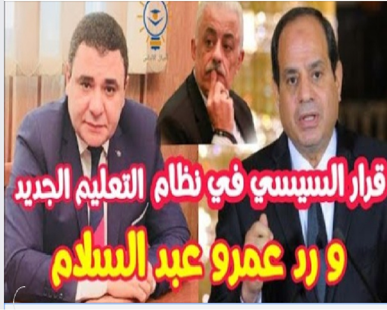 رد المحامي عمرو عبد السلام علي قرار السيسي في نظام التعليم الجديد Ai_oc_10