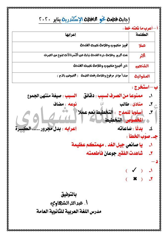 إجابة نحو محافظة الإسكندرية للشهادة الإعدادية ترم أول2020  Aiaaco12