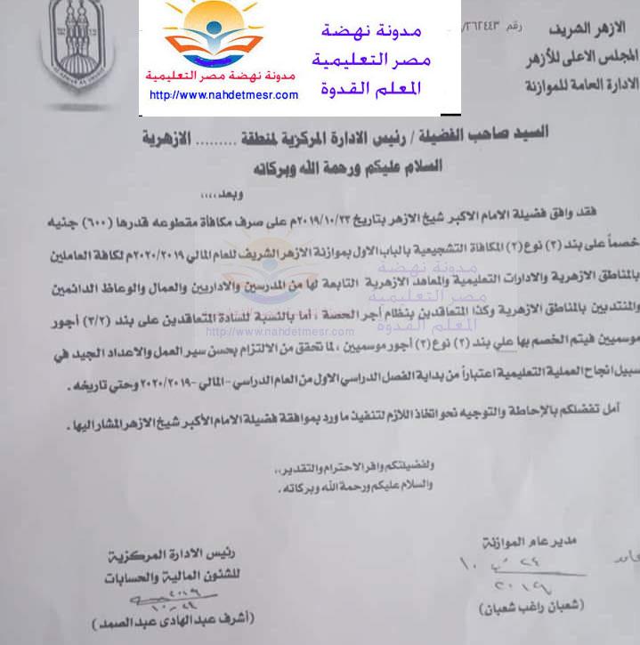 """فضيلة الإمام شيخ الأزهر يوافق على منح العاملين بالأزهر مكافأة قدرها 600 جنيه"""" مستندات """" Aiao_610"""