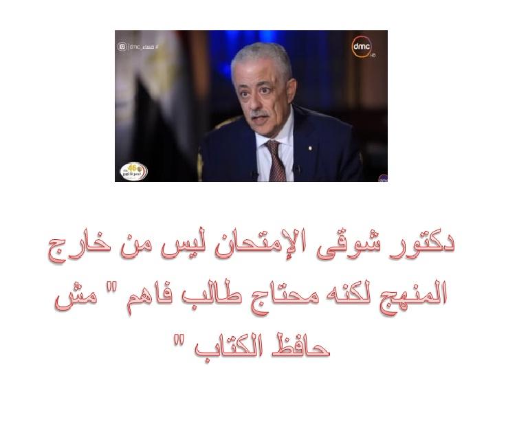 """دكتور شوقى الإمتحان ليس من خارج المنهج لكنه محتاج طالب فاهم """" مش حافظ الكتاب """" Ao_aa11"""