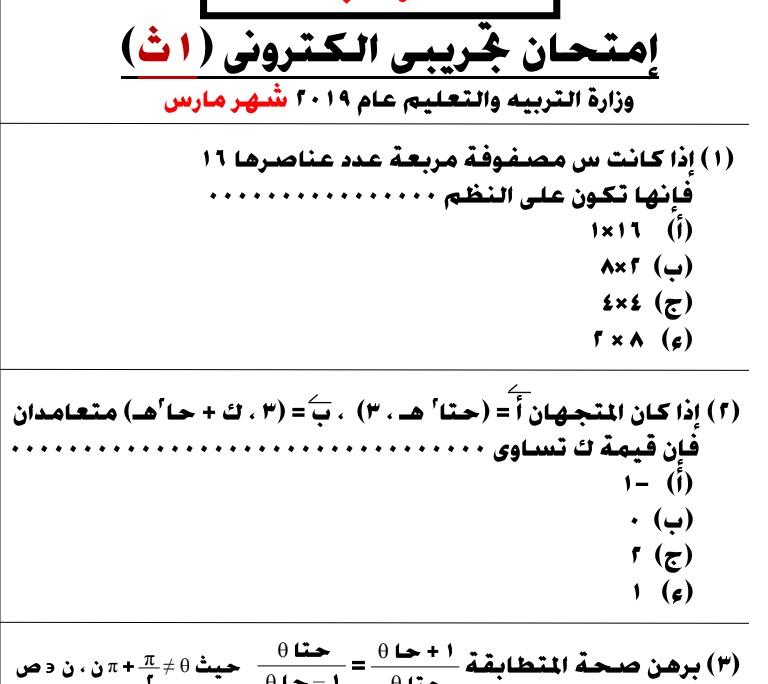 امتحان بوكلت رياضيات للأول الثانوى محاكى لامتحان مارس  Aoa11