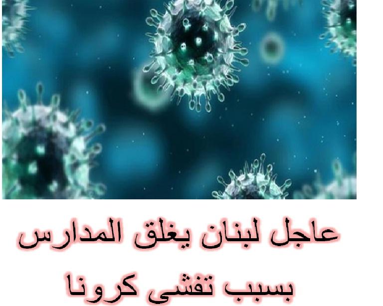 عاجل لبنان يغلق المدارس بسبب تفشى كرونا Aoaa11