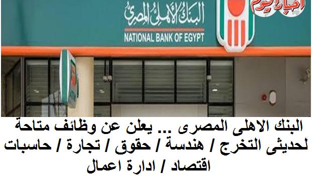 وظائف للشباب من الجنسين بالبنك الأهلى Aoaa_a10
