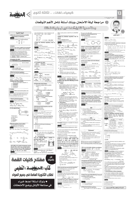 مراجعة الجمهورية فى الكيمياء لغات  للثانوية العامة23-6-2019  Aoaoe_10