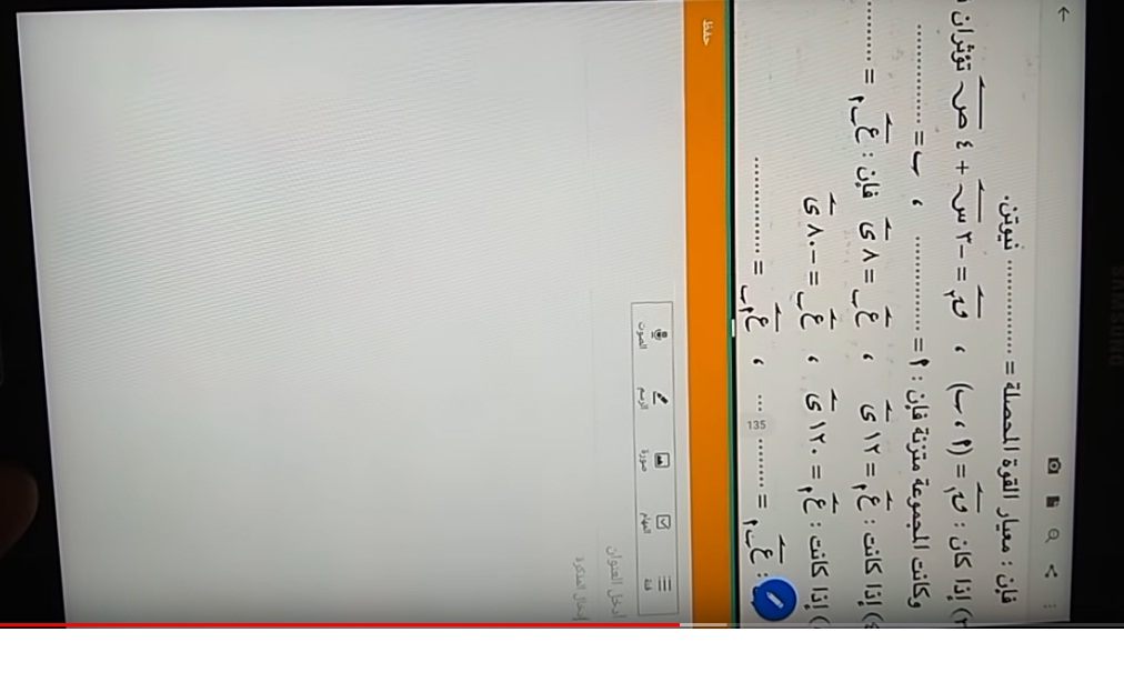 طلاب أولى ثانوى ينشرون  فيديو تقسيم التابلت شاشتين و إستغلال أحدها فى فتح ملزمة Aocoi10