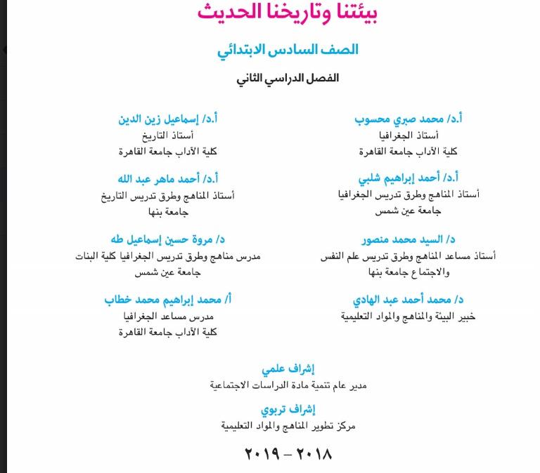 كتاب الدراسات المدرسى للصف السادس 2019 ترم ثانى  Aoo_co10